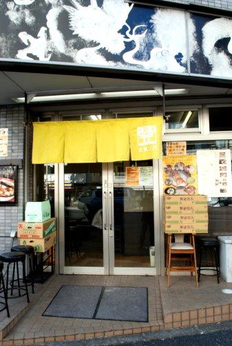 Katsuya, Meguro