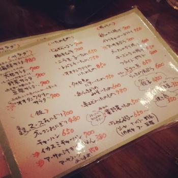 Il menu di Paikaji