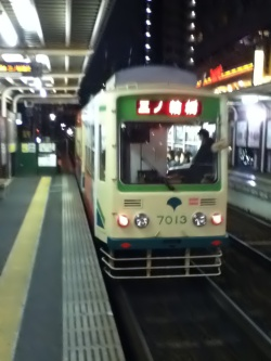 Toden Arakawa